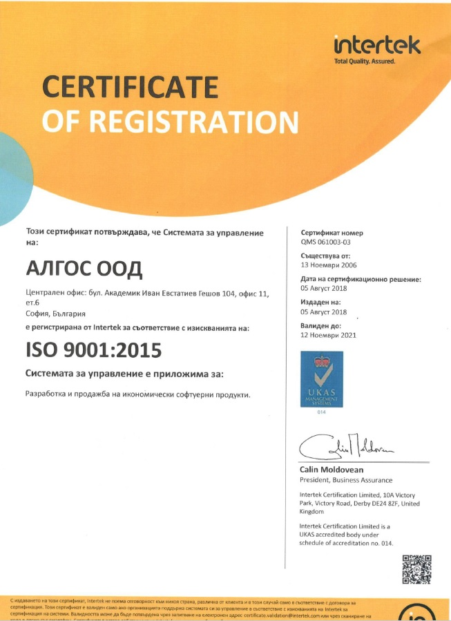 iso_sertifikat_2015